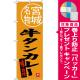 (新)のぼり旗 牛タンカレー 宮城名物 (SNB-3895) [プレゼント付]