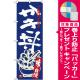 (新)のぼり旗 かき丼 (SNB-3899) [プレゼント付]