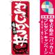 (新)のぼり旗 わらじかつ丼 (SNB-3918) [プレゼント付]