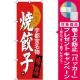 (新)のぼり旗 焼餃子 宇都宮名物 (SNB-3940) [プレゼント付]