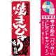 のぼり旗 群馬名物 焼まんじゅう (SNB-3954) [プレゼント付]