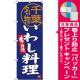 (新)のぼり旗 いわし料理 千葉名物 (SNB-3976) [プレゼント付]