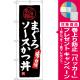 (新)のぼり旗 まぐろソースかつ丼 (SNB-3981) [プレゼント付]