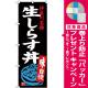 (新)のぼり旗 生しらす丼 (SNB-3983) [プレゼント付]