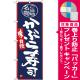(新)のぼり旗 かぶら寿司 (SNB-3985) [プレゼント付]