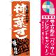 (新)のぼり旗 柿の葉すし (SNB-3995) [プレゼント付]