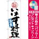 のぼり旗 いけす料理 ご当地名物・活魚 (SNB-3996) [プレゼント付]