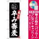 (新)のぼり旗 辛み蕎麦 (SNB-3997) [プレゼント付]
