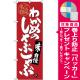 (新)のぼり旗 わかめのしゃぶしゃぶ (SNB-4001) [プレゼント付]