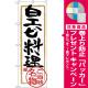 (新)のぼり旗 白エビ料理 (SNB-4009) [プレゼント付]