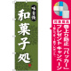 (新)のぼり旗 味自慢和菓子処 (SNB-4019) [プレゼント付]