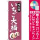 のぼり旗 味自慢 いちご大福 (SNB-4030) [プレゼント付]
