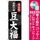 のぼり旗 豆大福 黒(SNB-4033) [プレゼント付]