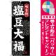 (新)のぼり旗 塩豆大福 (SNB-4034) [プレゼント付]