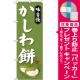 (新)のぼり旗 かしわ餅 (SNB-4053) [プレゼント付]