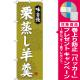 (新)のぼり旗 栗蒸し羊羹 (SNB-4068) [プレゼント付]