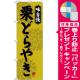 (新)のぼり旗 栗どらやき (SNB-4070) [プレゼント付]