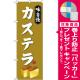 のぼり旗 味自慢 カステラ (SNB-4079) [プレゼント付]