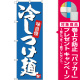 (新)のぼり旗 冷しつけ麺 (SNB-4100) [プレゼント付]