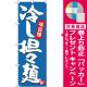 (新)のぼり旗 冷し担担麺 (SNB-4102) [プレゼント付]