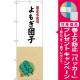 (新)のぼり旗 国産米使用 よもぎ団子 (SNB-4172) [プレゼント付]