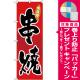 (新)のぼり旗 串焼 (SNB-4196) [プレゼント付]