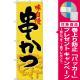 のぼり旗 串かつ 黄色地 (SNB-4197) [プレゼント付]