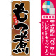 (新)のぼり旗 もつ煮 (SNB-4198) [プレゼント付]