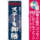 (新)のぼり旗 ステーキ御膳 (SNB-4234) [プレゼント付]