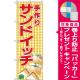 (新)のぼり旗 手作りサンドイッチ(黄チェック) (SNB-4250) [プレゼント付]