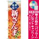 のぼり旗 秋の味覚 新さんま もみじ柄(SNB-4260) [プレゼント付]