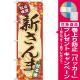 のぼり旗 新さんま バックにサンマのイラスト(SNB-4261) [プレゼント付]