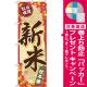 (新)のぼり旗 秋の味覚 新米 (SNB-4263) [プレゼント付]