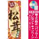 (新)のぼり旗 秋の味覚 松茸 (SNB-4265) [プレゼント付]