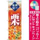 (新)のぼり旗 栗 秋本番 (SNB-4270) [プレゼント付]