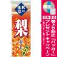 (新)のぼり旗 梨 秋本番 (SNB-4274) [プレゼント付]