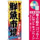 (新)のぼり旗 鮮魚市場(黄地) (SNB-4280) [プレゼント付]