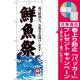 (新)のぼり旗 鮮魚祭(白地) (SNB-4289) [プレゼント付]