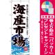 (新)のぼり旗 海産市場(白地) (SNB-4290) [プレゼント付]
