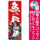 (新)のぼり旗 魚の日 (SNB-4294) [プレゼント付]