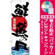(新)のぼり旗 鮮魚の日 (SNB-4295) [プレゼント付]