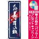 (新)のぼり旗 お寿司の日 (SNB-4321) [プレゼント付]