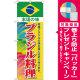 のぼり旗 ブラジル料理 (SNB-4348) [プレゼント付]