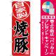 のぼり旗  自家製 焼豚 (SNB-4403) [プレゼント付]