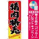 のぼり旗  精肉特売 Fresh Meet (SNB-4418) [プレゼント付]
