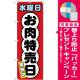 のぼり旗  水曜日 お肉特売日 (SNB-4426) [プレゼント付]
