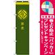 スマートのぼり旗 蕎麦 緑 (SNB-957) [プレゼント付]