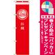 スマートのぼり旗 拉麺 赤 (SNB-967) [プレゼント付]