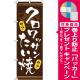 のぼり旗 クロワッサンたい焼き 茶色地・白文字  (TR-024) [プレゼント付]