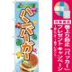 のぼり旗 ハンバーガー イラスト (TR-029) [プレゼント付]